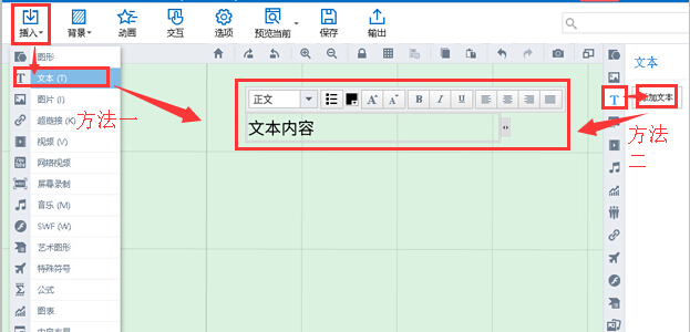 添加文本,设置文本框背景颜色,幻灯片制作软件教程