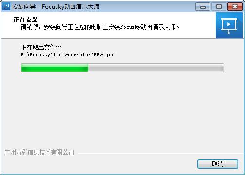 安装Focusky
