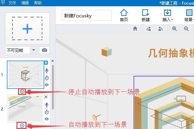 Focusky如何设置自动播放
