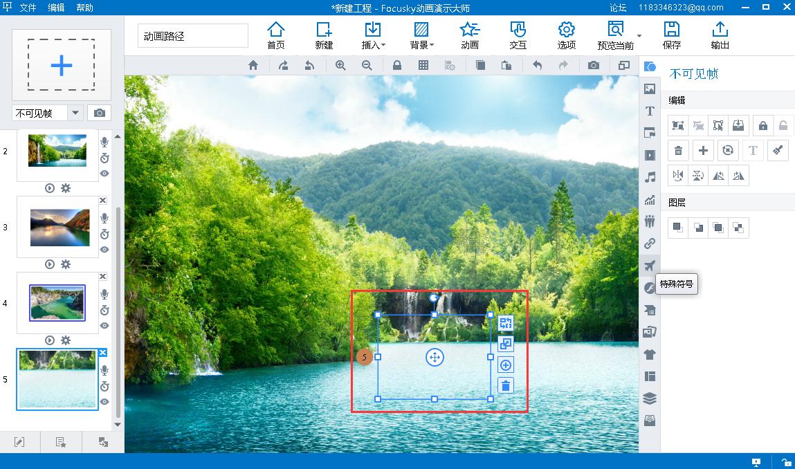 给Focusky的各个帧添加不同的背景