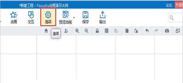 Focusky隐藏播放界面播放进度条,微课,课件制作软件教程