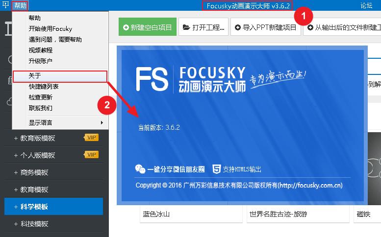 鉴别Focusky中文版和英文版