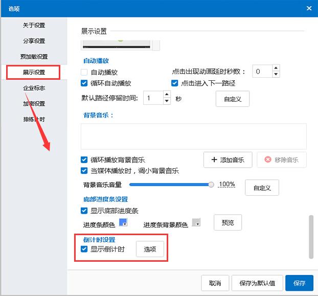 Focusky设置倒计时功能,演示文稿制作软件教程
