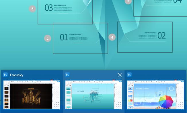 Focusky 打开多个文档,相互复制粘贴,幻灯片制作