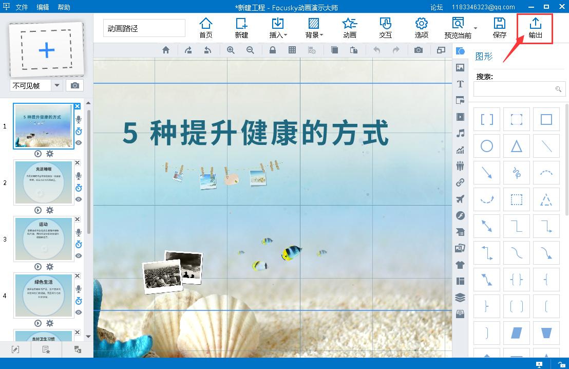 无需安装软件直接打开Focusky作品,幻灯片制作教程