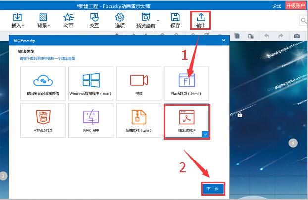 Focusky 導出PDF, 打印Focusky文檔,幻燈片制作軟件教程