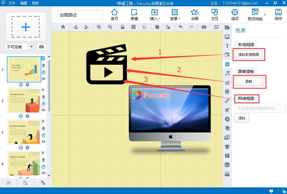 focusky演示文档 添加公司广告 幻灯片制作软件