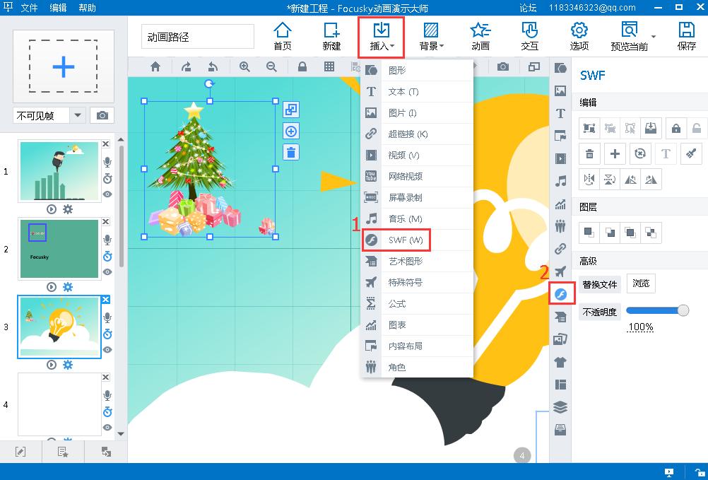 focusky演示文稿 动画视频背景 幻灯片制作软件