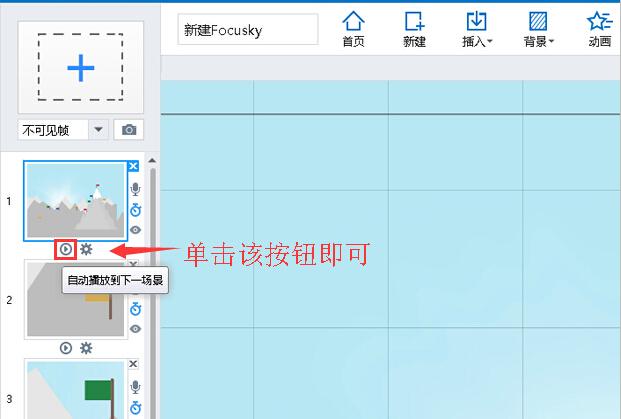 Focusky幻灯片 转场时间,停留时间,自动播放,幻灯片动画制作教程