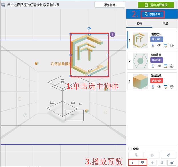 Focusky动画进入 强调 退出特效,课件制作软件教程