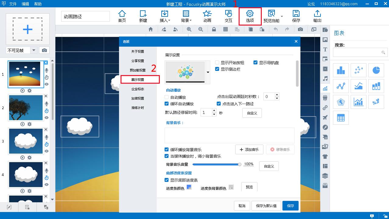 focusky演示文档 触摸屏一体机 演示文档制作软件