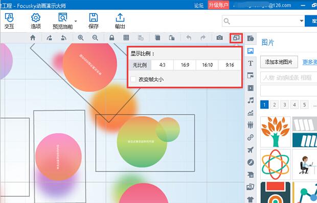 Focusky播放畫面顯示比例,幻燈片制作軟件教程