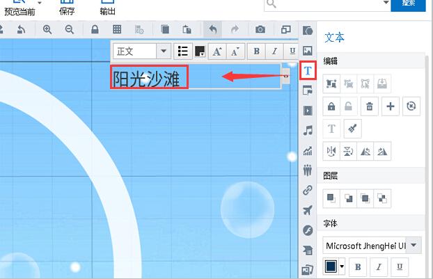 Focusky制作纹理字体,演示文稿制作教程