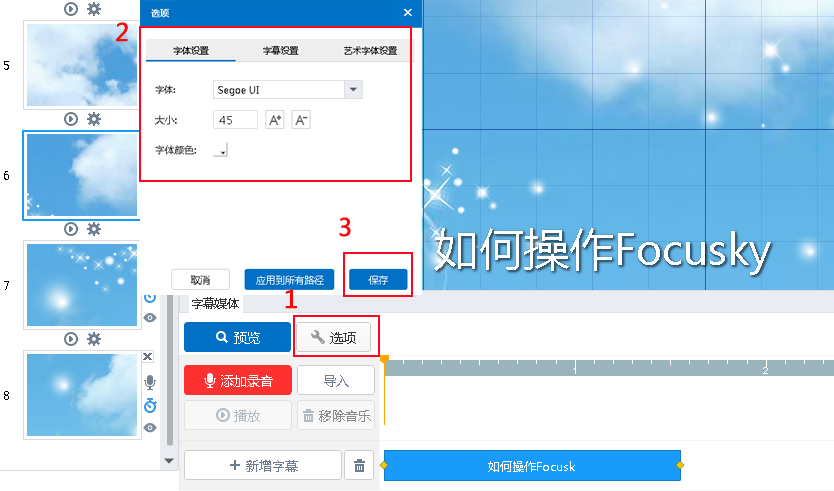 Focusky 配音 录音 字幕, 微课 视频制作教程