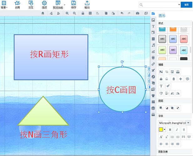 Focusky 快捷键,幻灯片制作软件教程