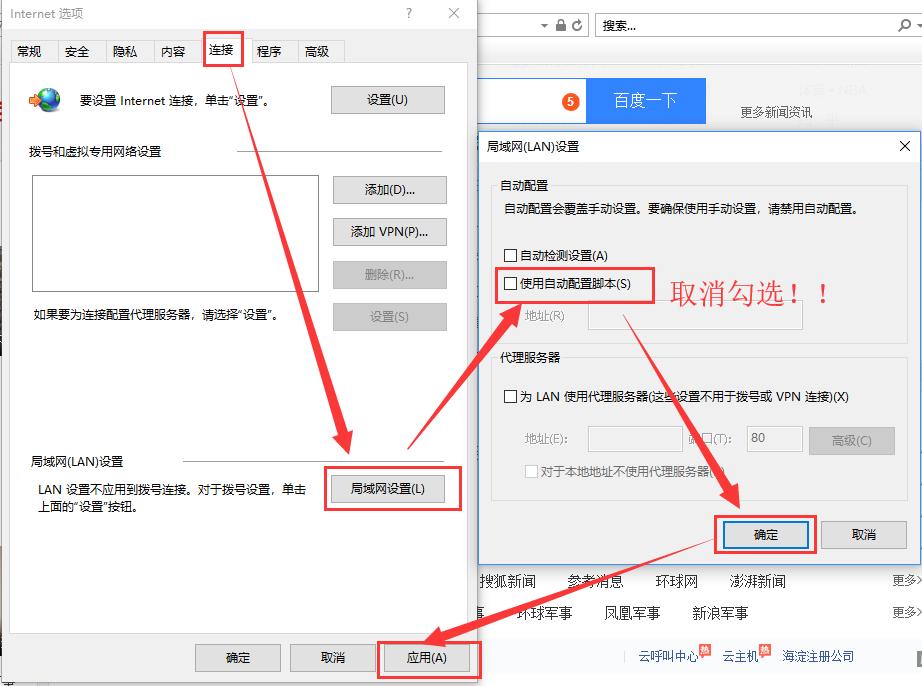 """打开Focusky软件的时候,界面基本空白一片,模板加载不出来,在Focusky软件登陆账号的时候,提示""""无法连接到服务器,请检查你的网络连接"""",那很有可能是加了代理的缘故,关掉代理即可。"""