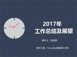 2016年销售人员总结报告 幻灯片制作作品