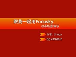 跟我一起用Focusky 動態PPT制作作品