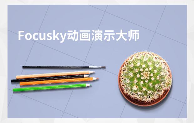 Focusky中超链接基础运用