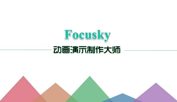 封面设计 - focusky动画演示大师官网