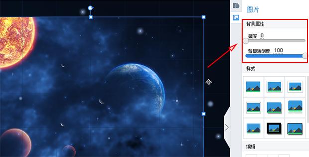 选择合适的背景 - focusky动画演示大师官网