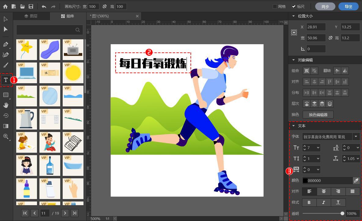 如何修改SVG素材