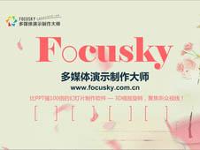 《什么是Focusky》幻灯片