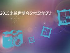《2015米兰世博会5大场馆设计》flash幻灯片演示文稿