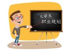 《大学生职业规划》多媒体演示文稿