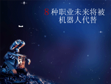 《8种职业未来将被机器人代替》幻灯片