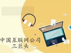 《中国互联网公司三巨头》多媒体演示文稿