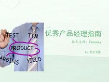 《优秀产品经理指南》多媒体幻灯片