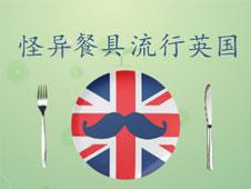 《怪异餐具流行英国》幻灯片