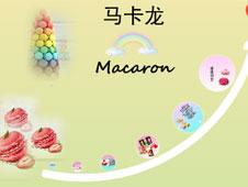 《马卡龙》Flash多媒体幻灯片