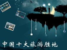 《中国十大旅游胜地》多媒体演示文稿
