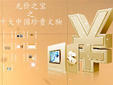 《十大中国珍贵文物》幻灯片演示