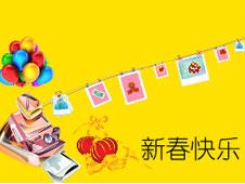 《新春快乐》多媒体演示文稿