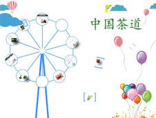 《中国茶道》多媒体幻灯片