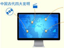 《中国古代四大发明》Flash多媒体演示文档