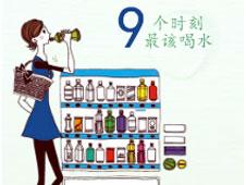 《9个时刻最该喝水》 多媒体幻灯片