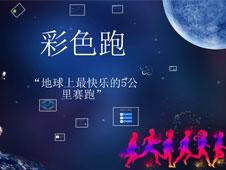 《彩色跑》Flash多媒体幻灯片