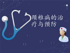 《颈椎病的治疗与预防》幻灯片