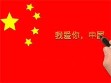 《我爱你,中国》多媒体幻灯片