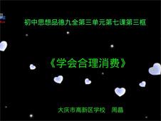 《大庆市高新区学校周晶思想品德九全》幻灯片