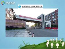 《湖南师大附中高新实验中学》多媒体幻灯片