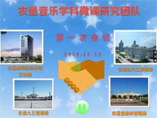 《黑龙江省农垦音乐学科微课研究团队》多媒体宣传片