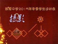 《敦厚中学2015年冬季学生运动会》幻灯片