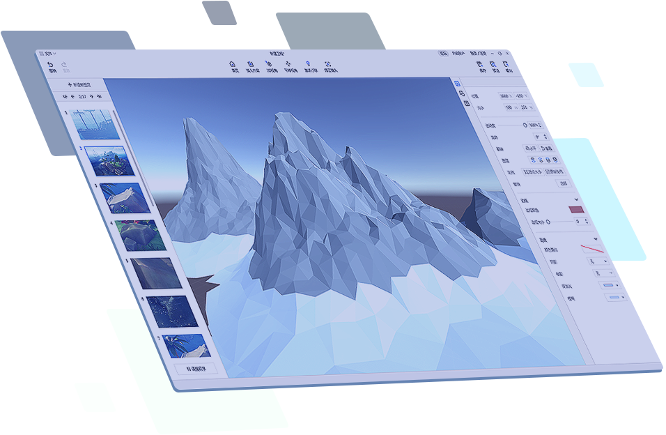 3DPPT制作軟件,3D課件制作軟件,3D幻燈片制作工具