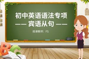 英语语法专项微课制作